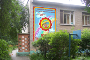 Детский сад на Косарева