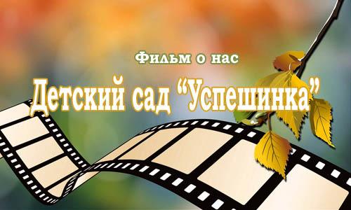 Смотреть фильм